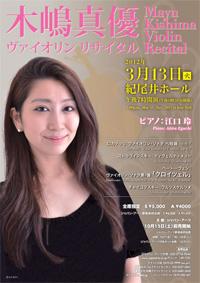 kishima_flyer.jpg